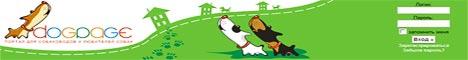 Сообщество собаководов и любителей собак DogPage