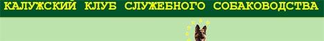 Калужский клуб служебного собаководства (Калуга)